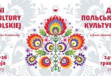 дні польської культури в Івано-Франківську