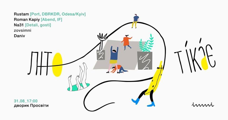 Сонячні танці і тату заради звірят: як провести останній день літа і зустріти осінь 5