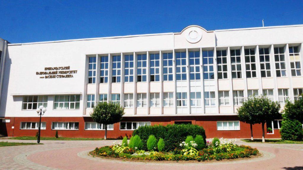 Прикарпатський національний університет
