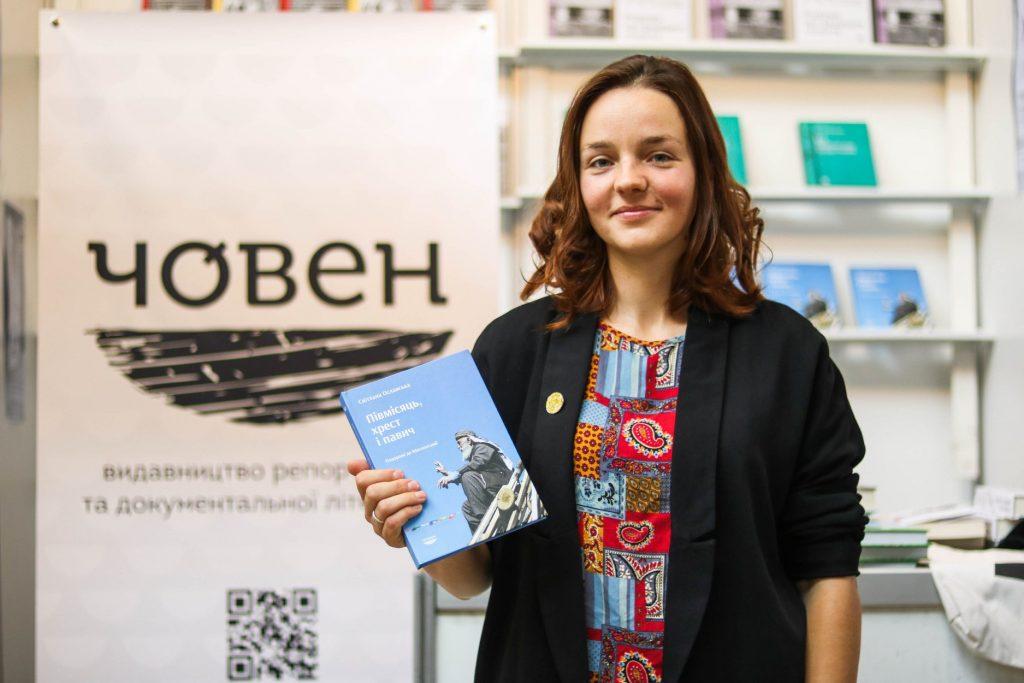 Світлана Ославська
