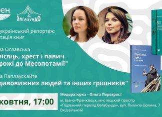 репортаж Світлана Ославська