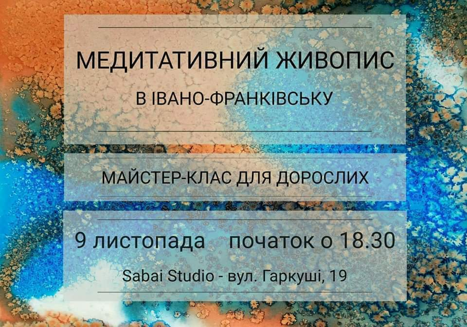 Стендап, медитативний живопис та наукові шоу: вихідні 9-10 листопада у Франківську 2