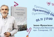 Історик Ярослав Грицак