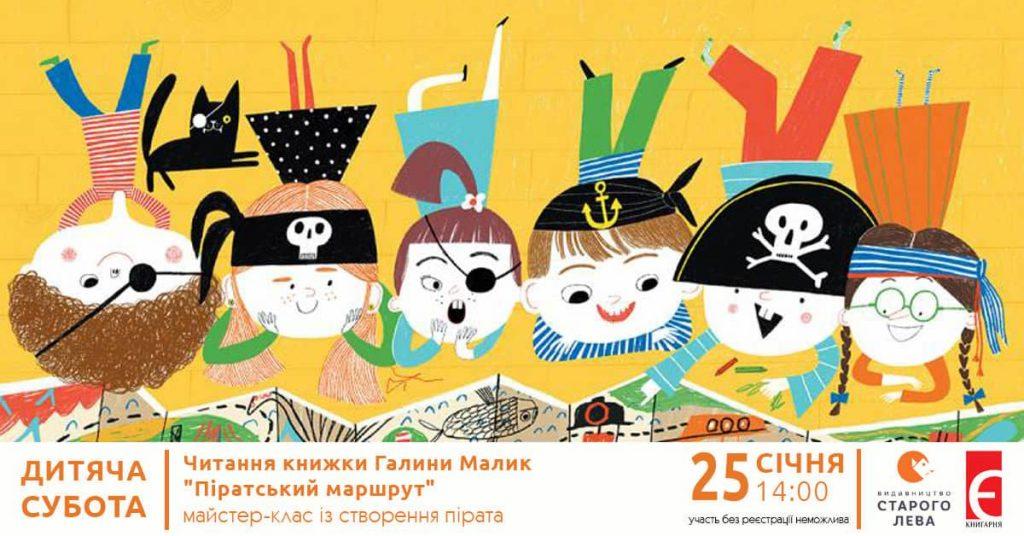 Як драйвово провести вихідні 25-26 січня у Франківську 6