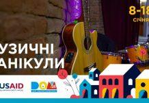 музичні канікули в Івано-Франківську