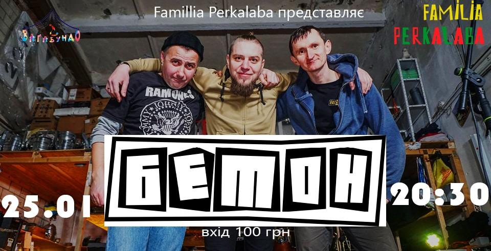 концерт групи Бетон в Івано-Франківську