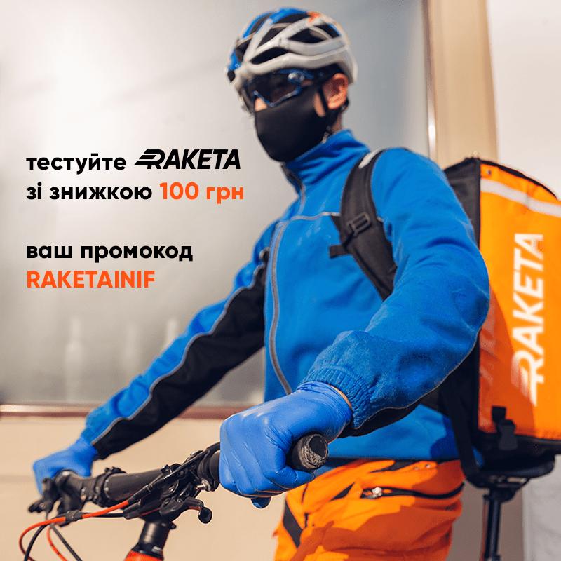 Raketa в Івано-Франківську