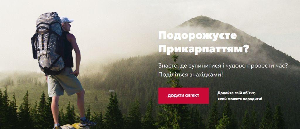 Путівник Прикарпаттям для туристів і бізнесу